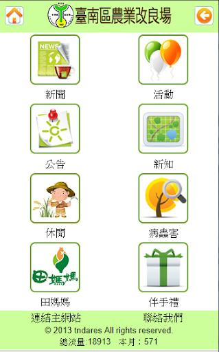 臺南農改場行動網