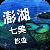 澎湖七美旅遊