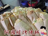 阿國碳烤燒餅店