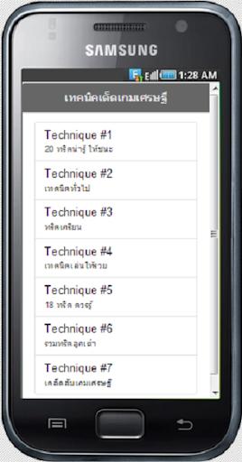 【免費工具App】เทคนิคเกมเศรษฐี ใช้ได้ตลอด-APP點子