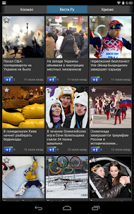 Nachrichten 24 ★ widgets Screenshot
