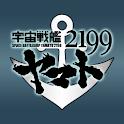 宇宙戦艦ヤマト2199Live壁紙 logo