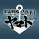 宇宙戦艦ヤマト2199Live壁紙