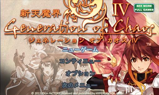 SRPG 新天魔界 ジェネレーション オブ カオス IV