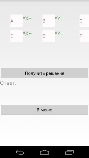 【免費教育App】Решалка уравнений-APP點子