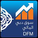 سوق دبي المالي DFM icon