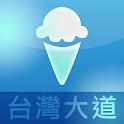 台灣大道廣場 iceCream