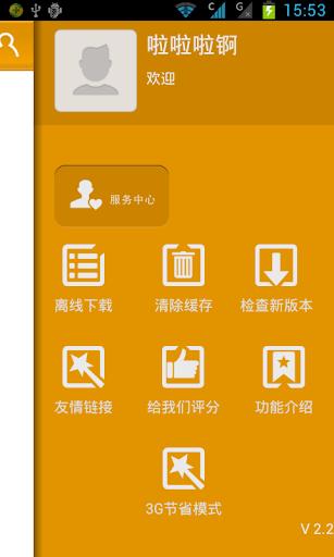 金立翔 商業 App-癮科技App