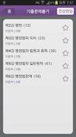 Screenshot of 써니행정법