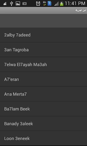 【免費音樂App】Kareem Mo7sen 2014-بدون انترنت-APP點子