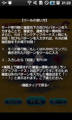 パチンコセグ判別-CR花の慶次~愛-K-Naviのおすすめ画像4