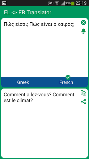 Greek - French Translator