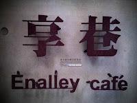 享巷Enalley café