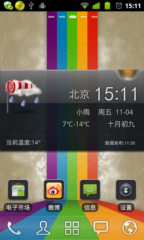 墨迹天气插件皮肤仿联想乐phone - screenshot