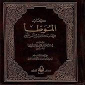 Kitab Muwatta Malik