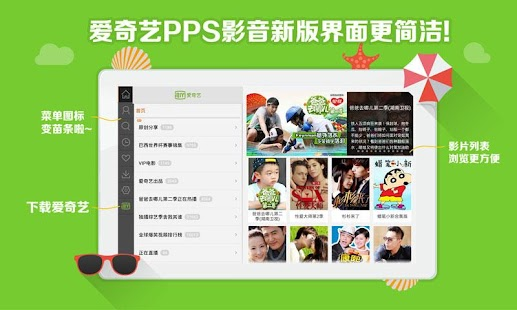 PPS影音HD APK for Blackberry