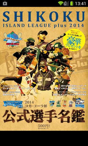 四国アイランドリーグPLUS 公式選手名鑑2014