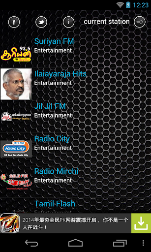 New Tamil Radio தமிழ் ரேடியோ