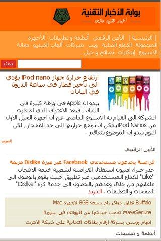 بوابة الأخبار التقنية- screenshot