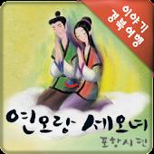 이야기 경북여행 - 포항편HD
