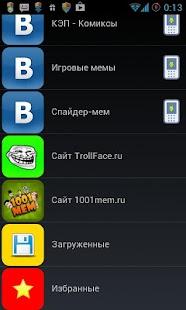 Trollface ВКонтакте