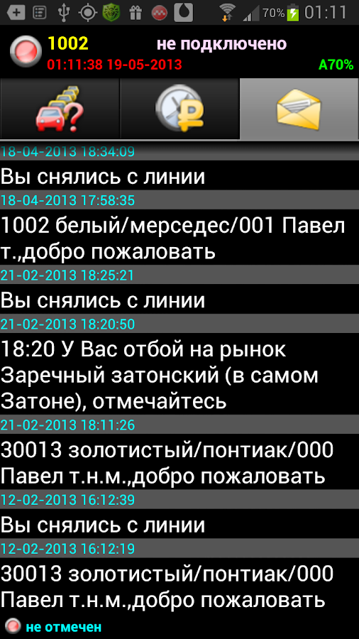 Полный список телефонов служб заказа такси в Одессе