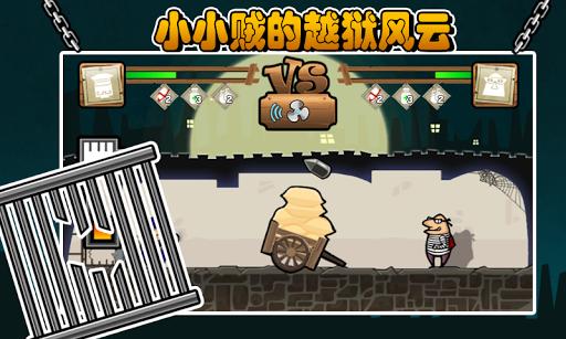 玩街機App|小小賊大戰胖胖警免費|APP試玩