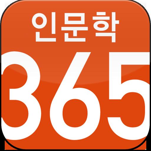 아트앤스터디-인문학365 LOGO-APP點子