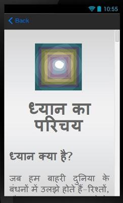 U R MEDITATION - HINDI - screenshot