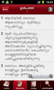 POC Bible (Malayalam) - screenshot thumbnail