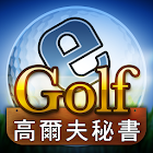 高爾夫秘書 icon