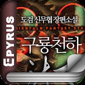 [무협]구룡천하(전6권,완)-에피루스 베스트소설