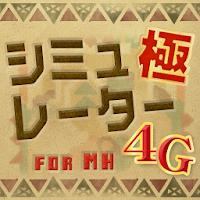 モンハン 4g シミュ