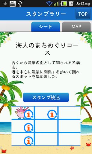 u7cf8u6e80u5e02u89b3u5149u306au3073 1.2.24 Windows u7528 2