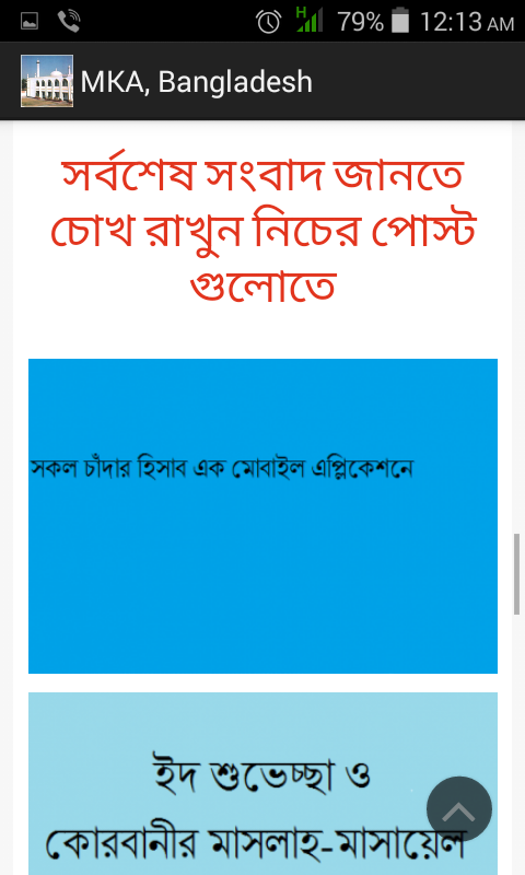 MKA Bangladesh- screenshot