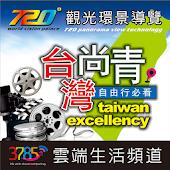 台灣尚青720度環景觀光 - 台灣自由行導覽專用APP