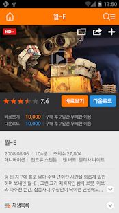 곰TV - screenshot thumbnail