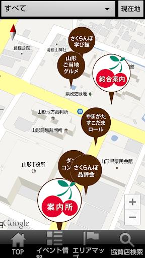 【免費旅遊App】日本一さくらんぼ祭り-APP點子