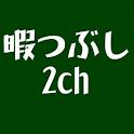 暇つぶし2ch おすすめVIP logo