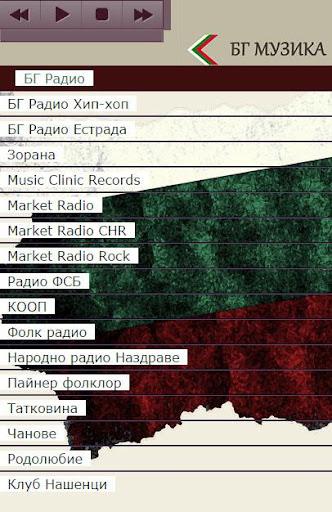 Радио БГ Музика
