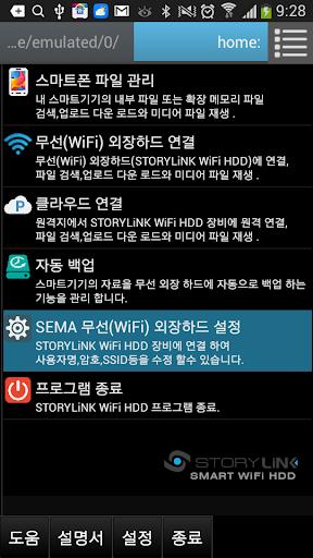 mCloud StoryLink 세마전자 SEMA