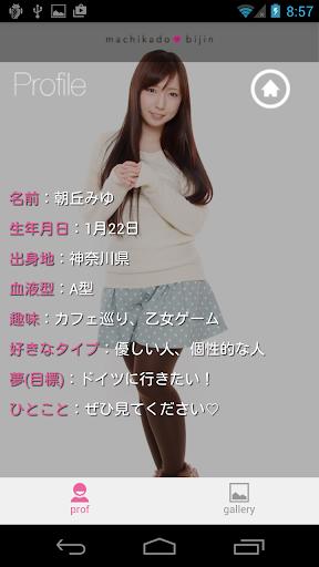 娛樂必備免費app推薦|朝丘みゆ ver. for MKB線上免付費app下載|3C達人阿輝的APP
