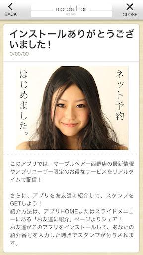 無料生活Appの札幌の美容室 マーブルヘアー西野店|記事Game