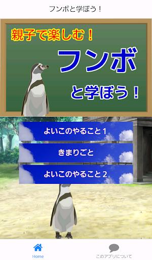 親子で楽しむ!フンボと学ぼう!子供向け無料ペンギン知育アプリ