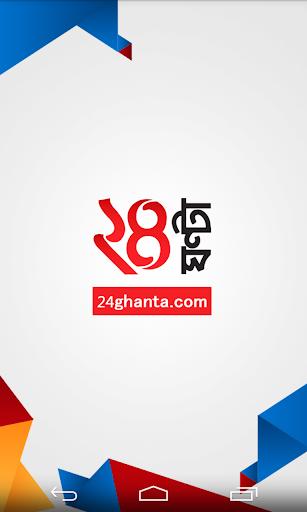24Ghanta