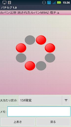 無料娱乐Appのパチセグ用データ 消されたルパン|記事Game