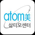 애터미 삶디모센터, Atomy icon