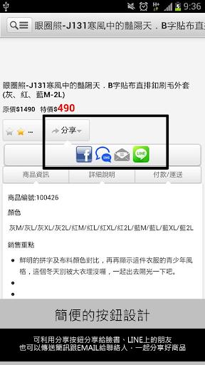 眼圈熊:中大尺碼S-7L尺寸齊全,手機線上購物更方便! 購物 App-愛順發玩APP