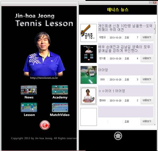 정진화 테니스 레슨 tennis lesson