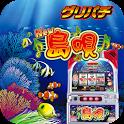 [GP]New島唄30(パチスロゲーム) icon